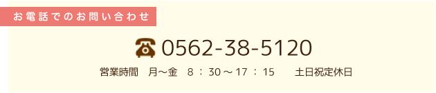 お電話でのお問い合わせ 0562-38-5120